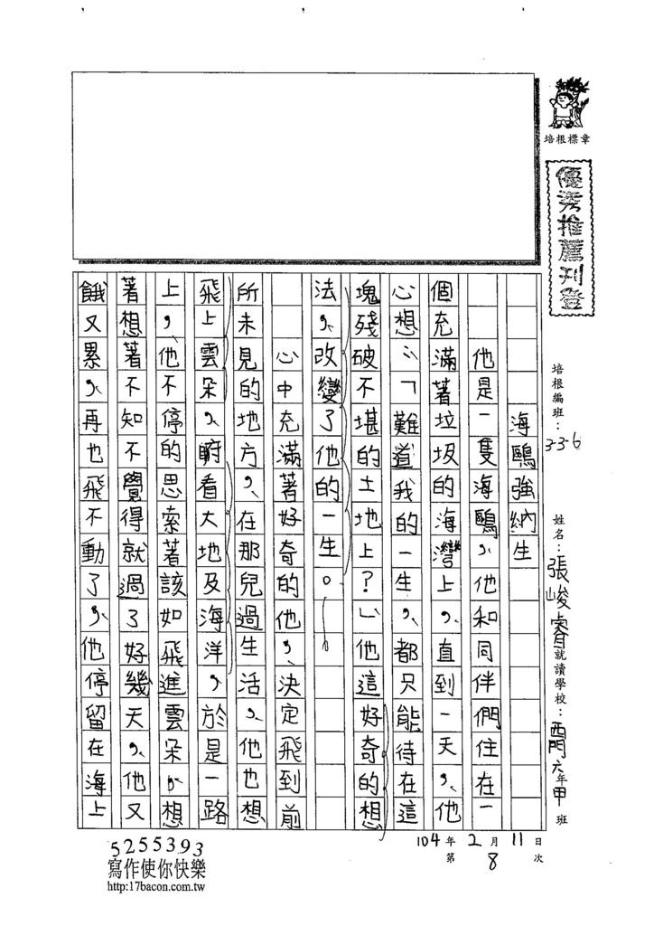 103W6308張峻睿 (1)