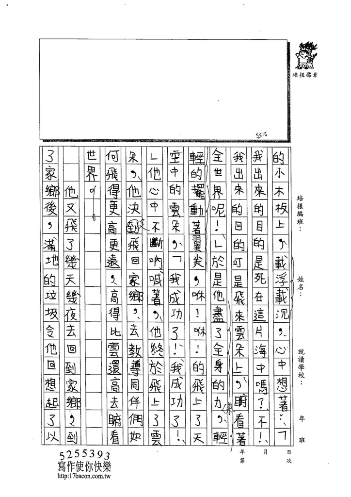 103W6308張峻睿 (2)
