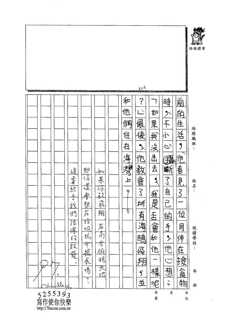 103W6308張峻睿 (3)