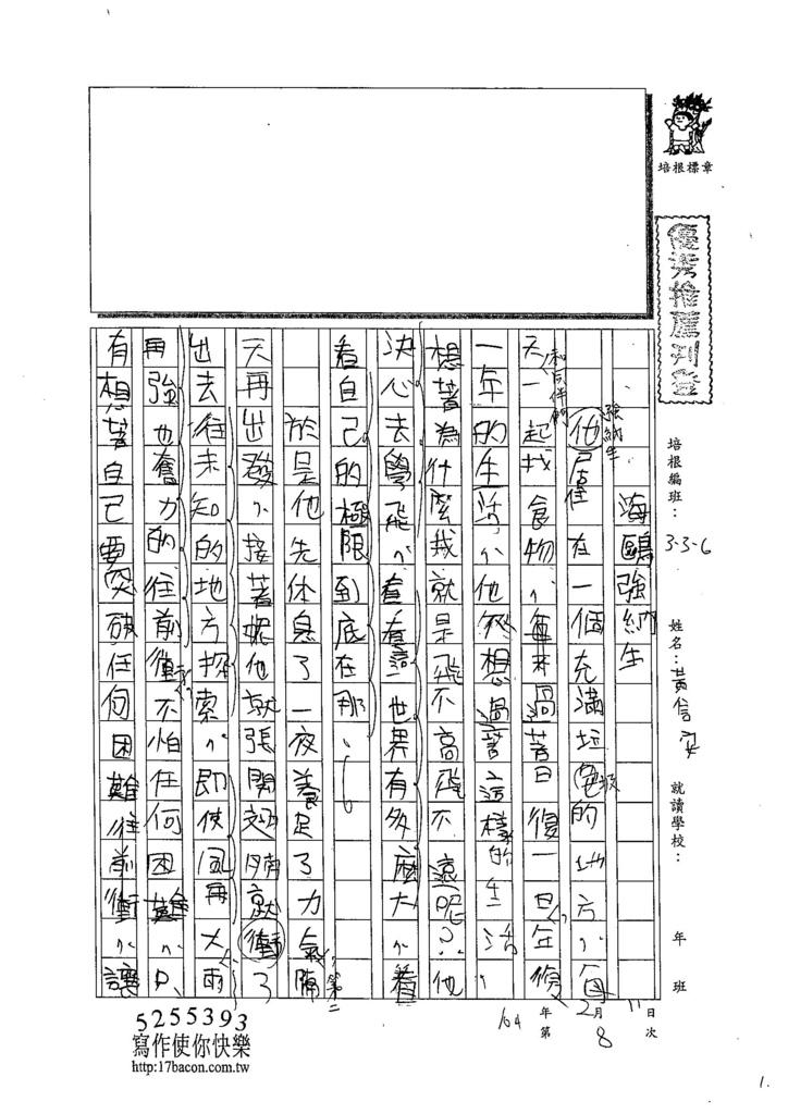 103W6308黃信安 (1)