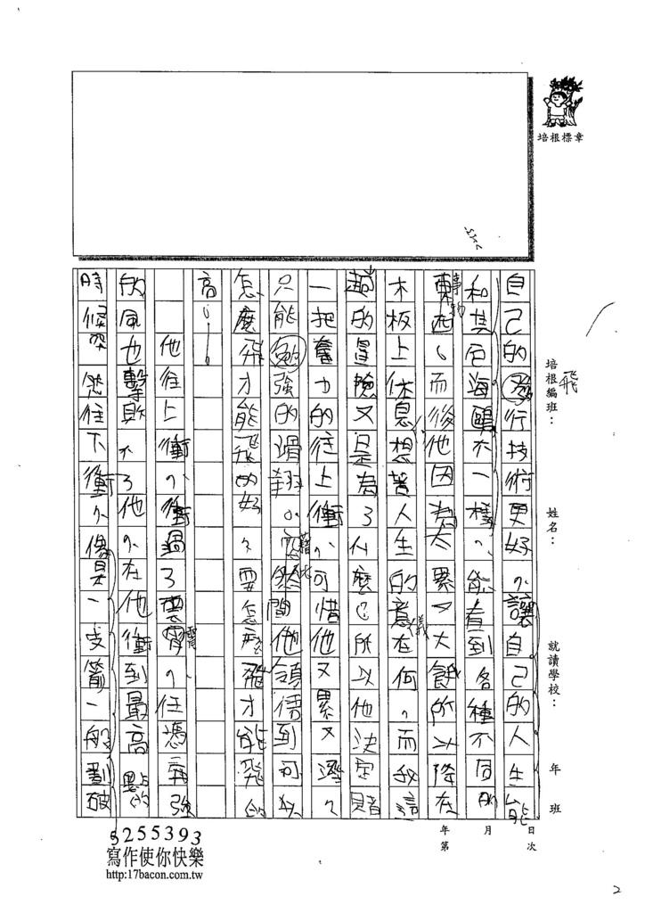 103W6308黃信安 (2)