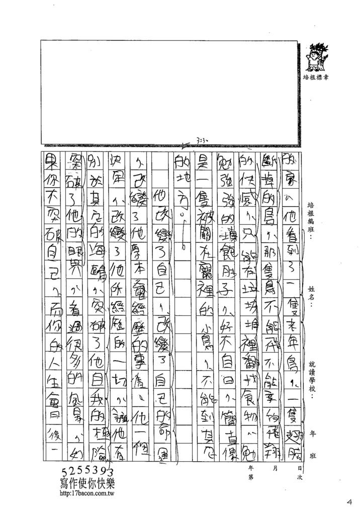 103W6308黃信安 (4)