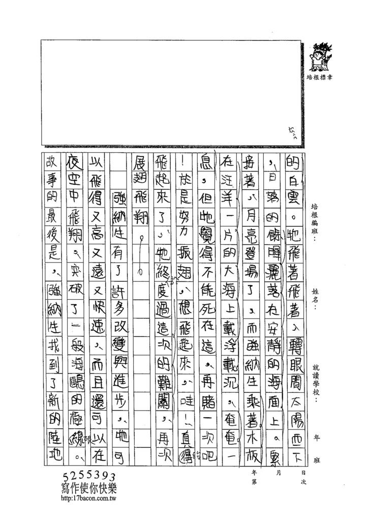 103W6308羅庭庭 (2)