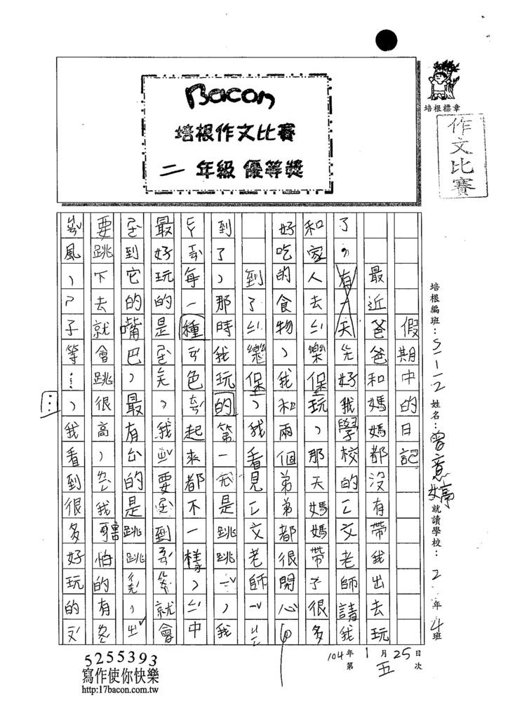 103W2305曾意婷 (1)