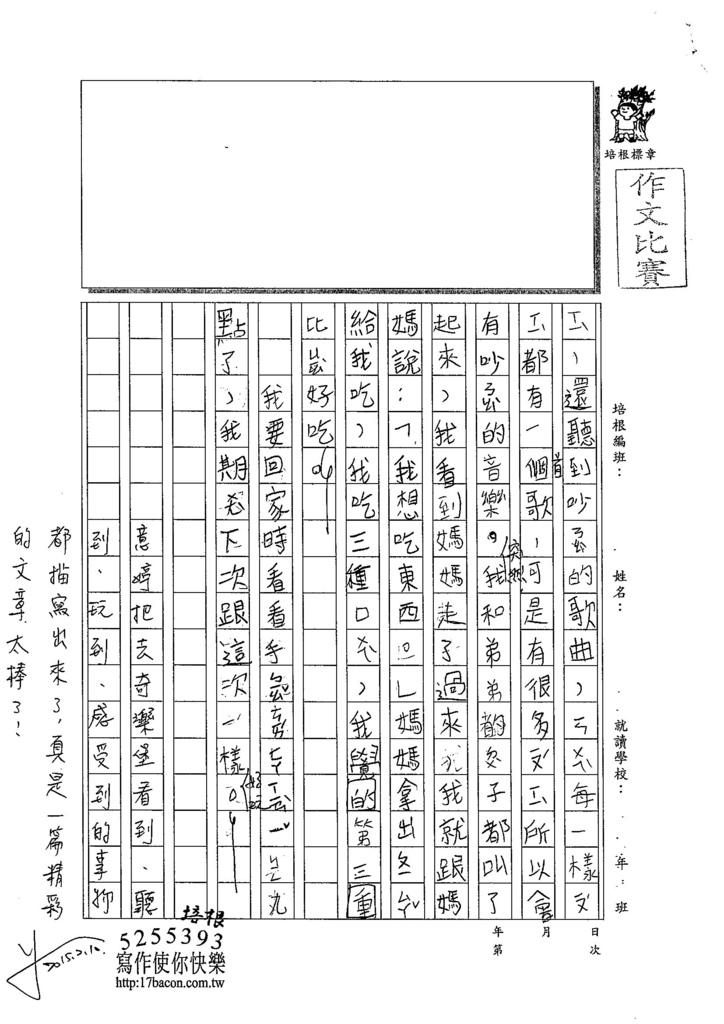 103W2305曾意婷 (2)