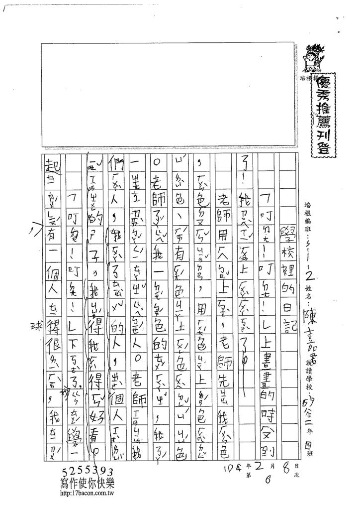 103W2306陳嘉君 (1)