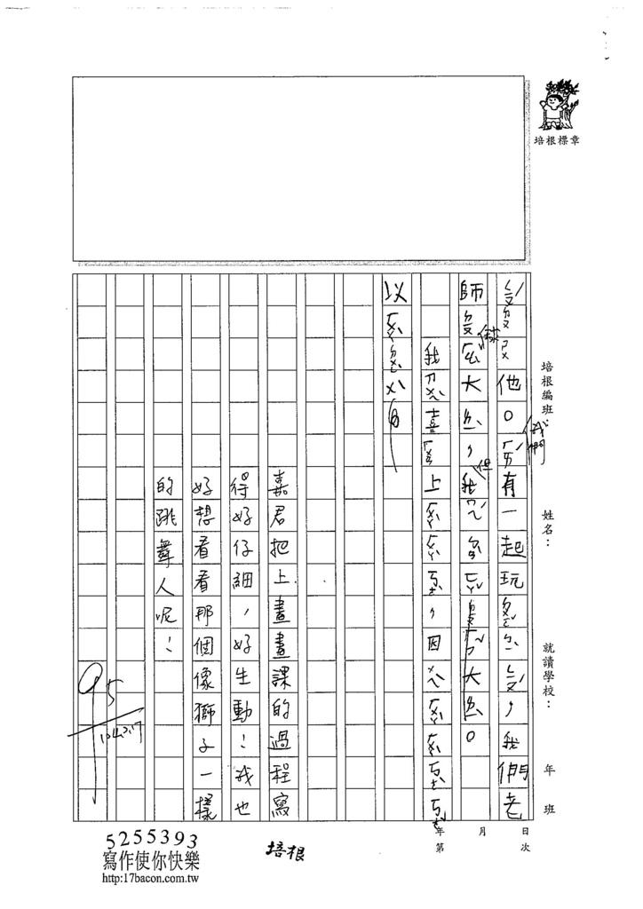 103W2306陳嘉君 (2)