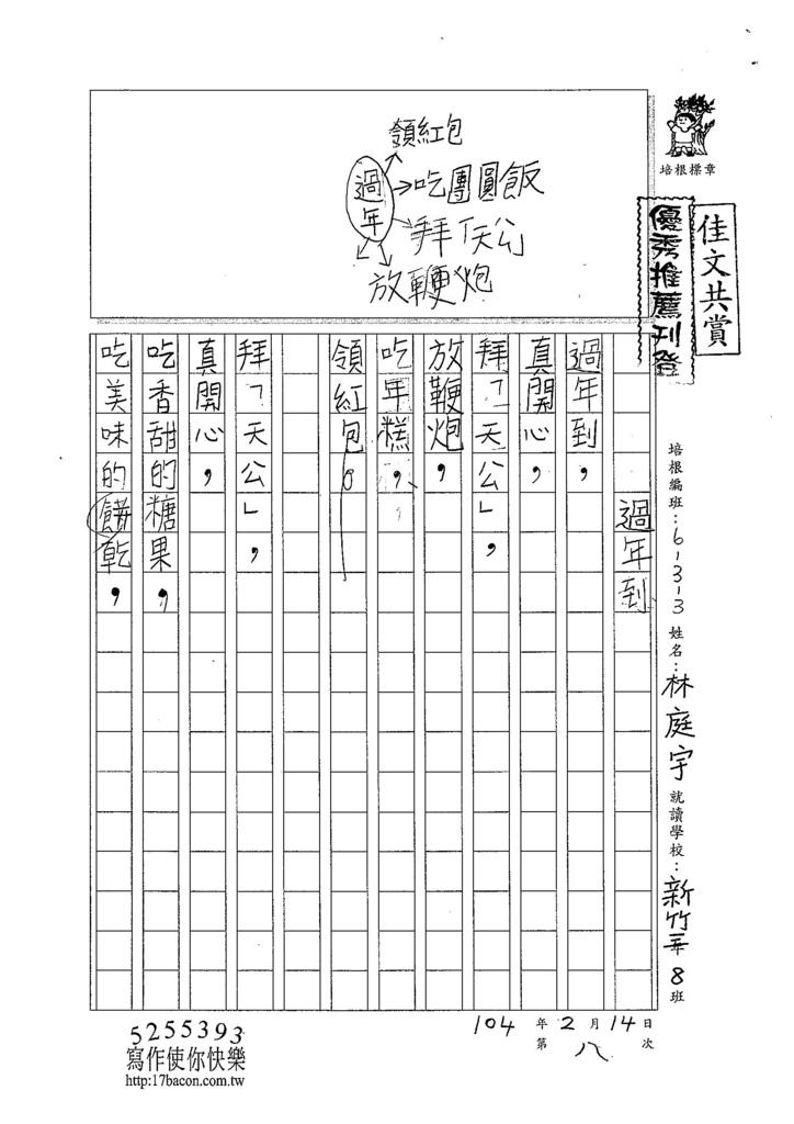 103W3308林庭宇 (1)