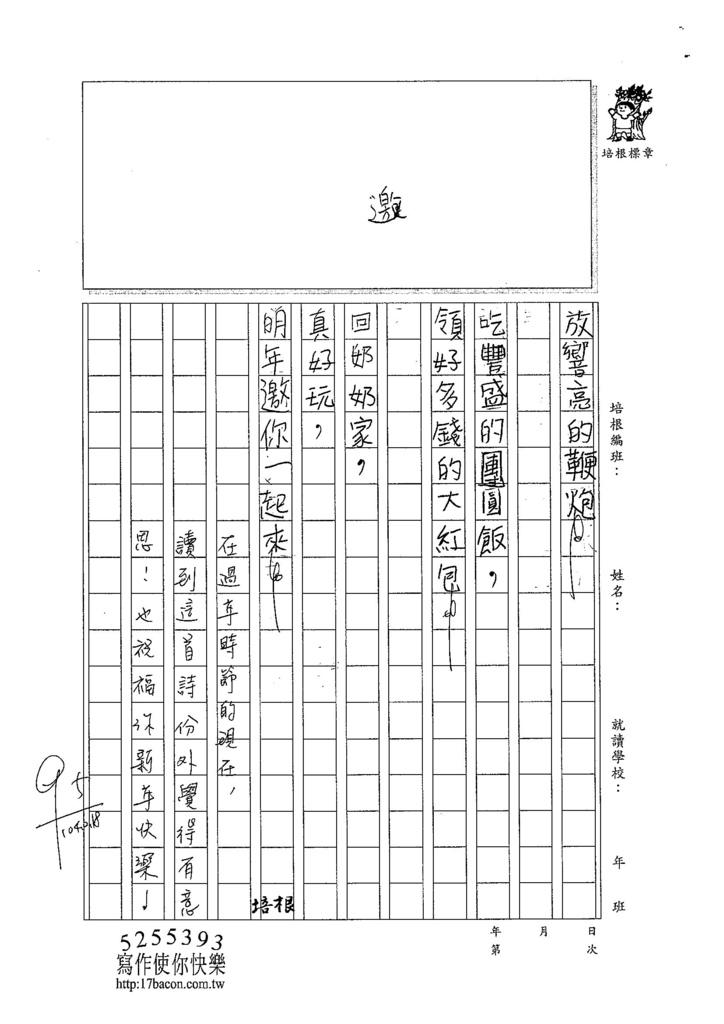 103W3308林庭宇 (2)