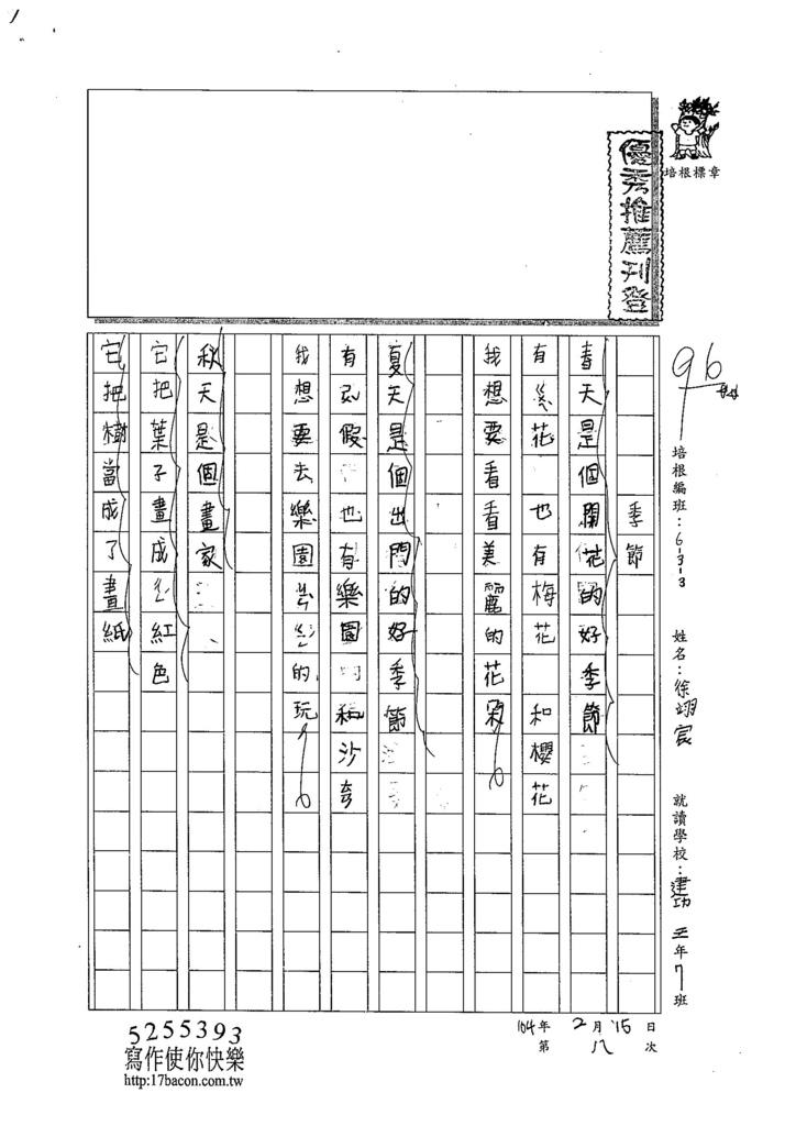 103W3308徐翊宸 (1)
