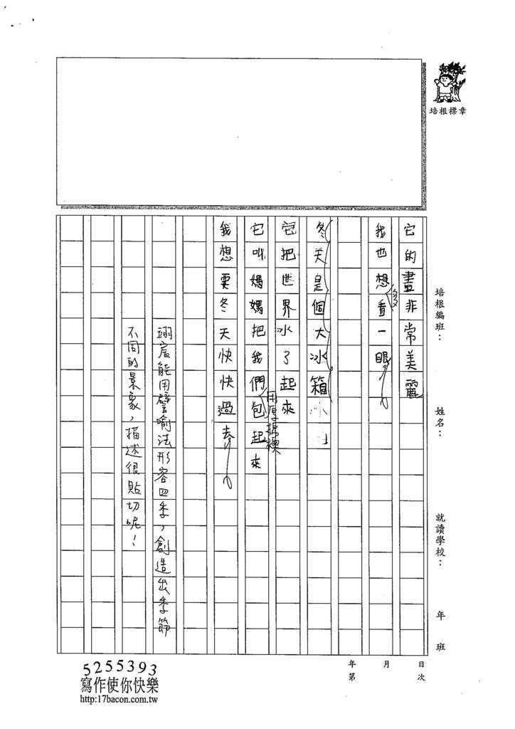 103W3308徐翊宸 (2)