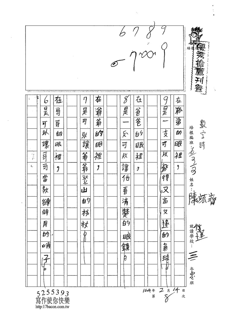 103W3308陳竑齊 (1)