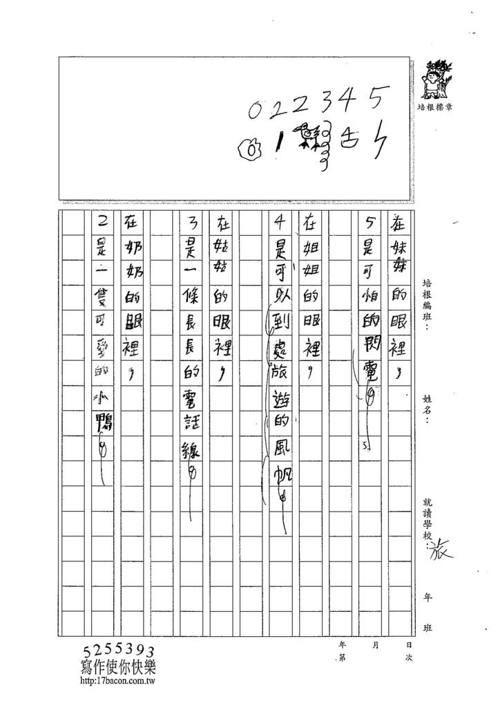 103W3308陳竑齊 (2)