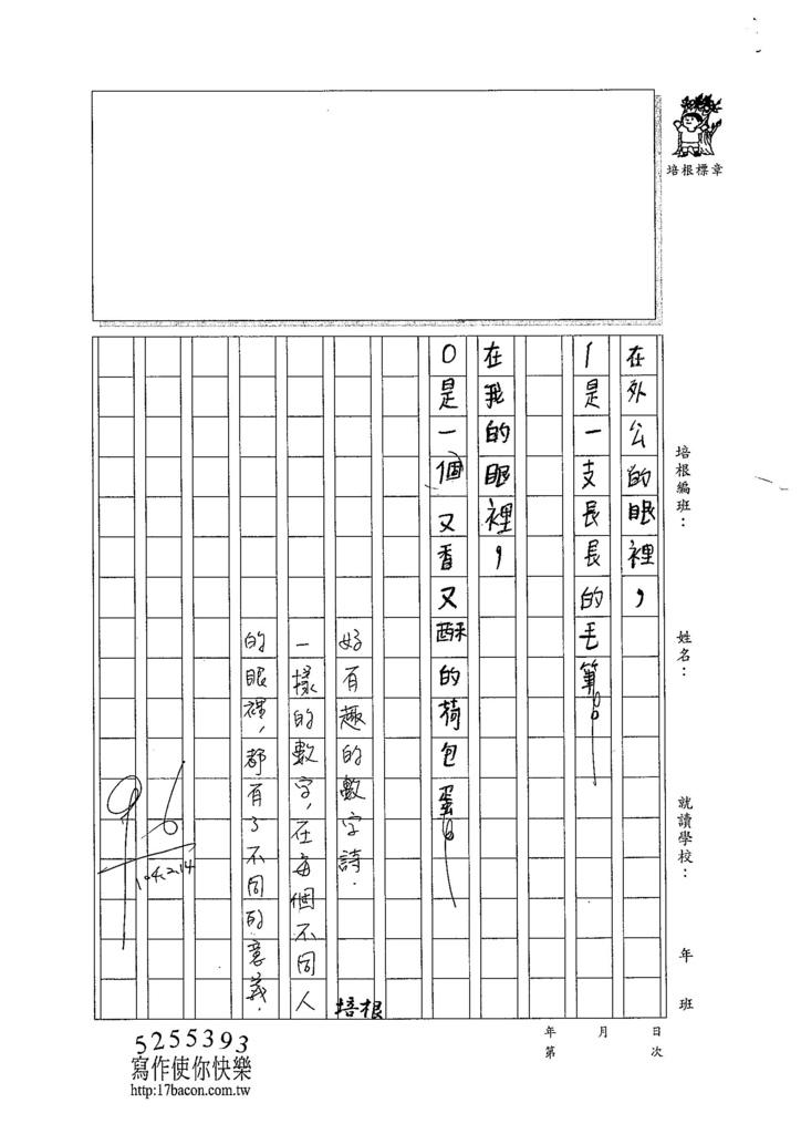 103W3308陳竑齊 (3)