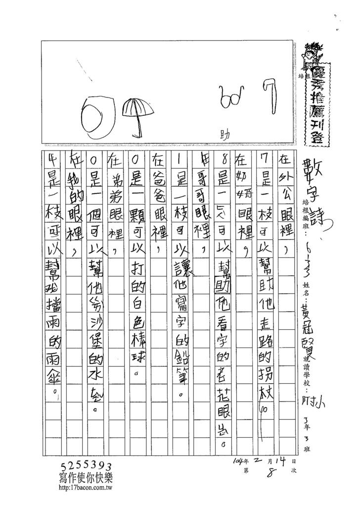 103W3308黃冠賢 (1)