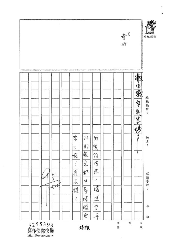 103W3308黃冠賢 (2)