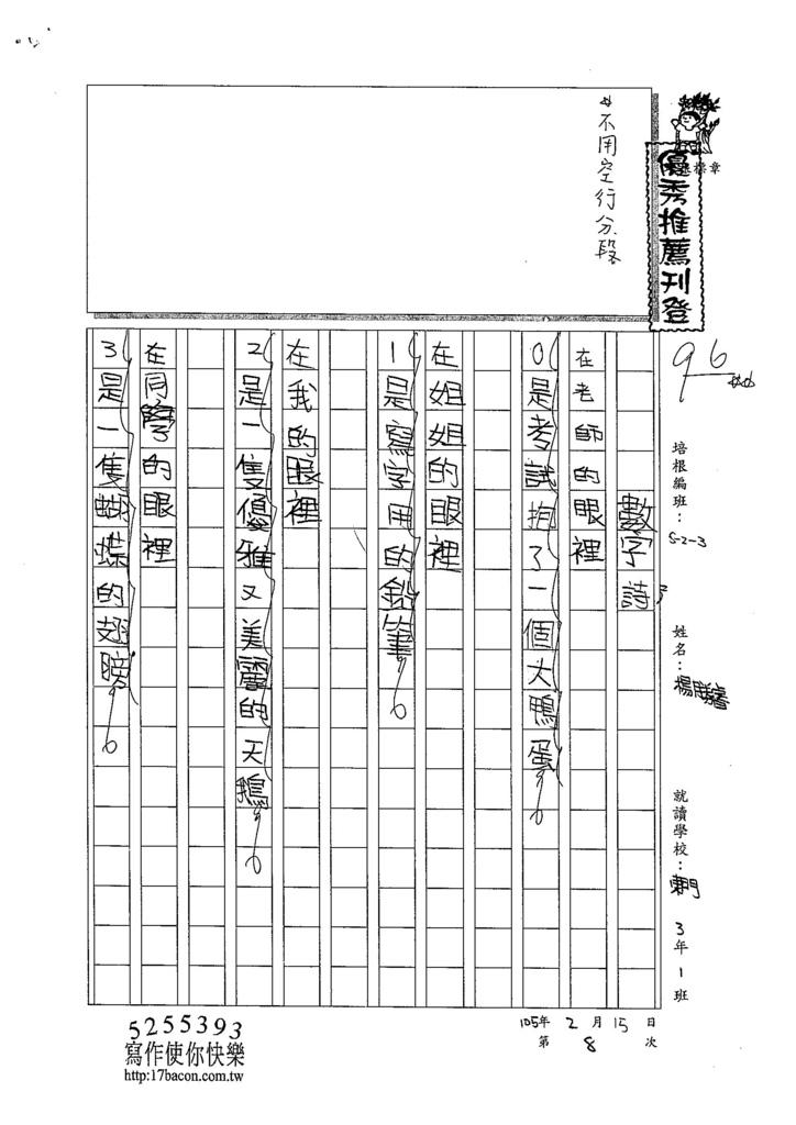 103W3308楊勝睿 (1)