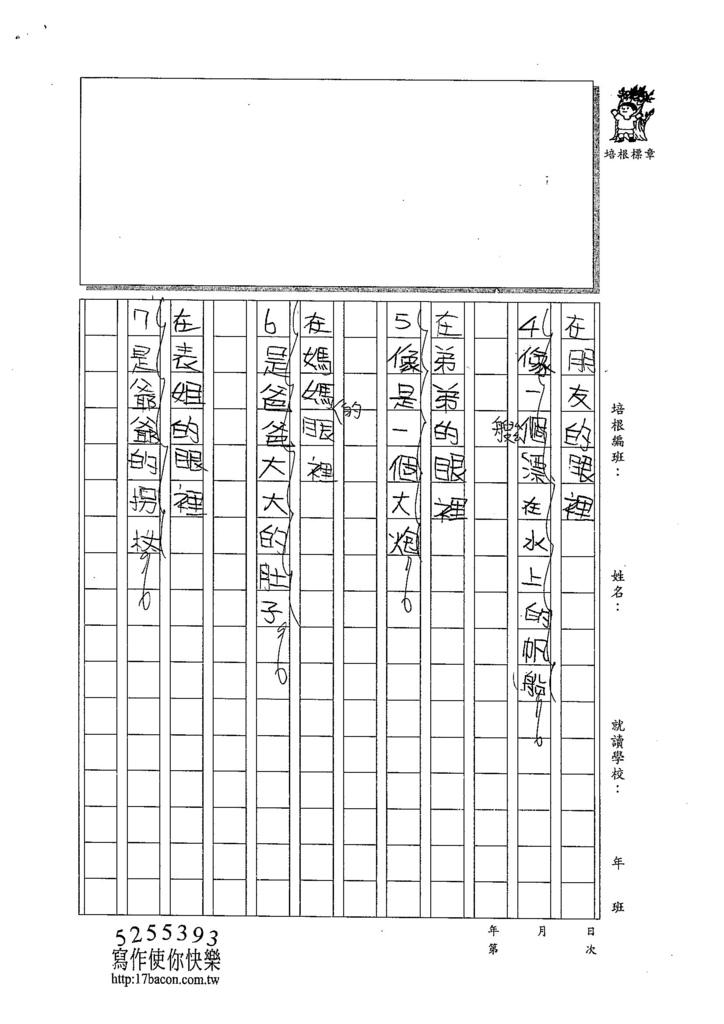 103W3308楊勝睿 (2)
