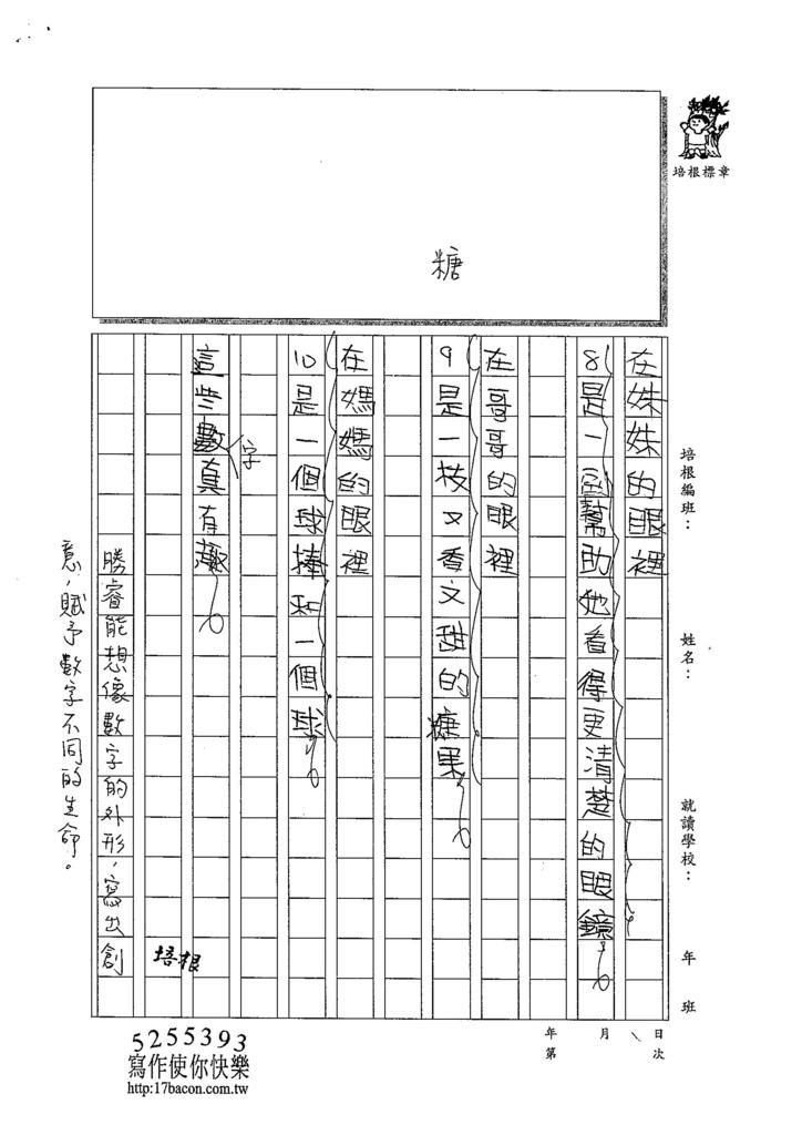 103W3308楊勝睿 (3)
