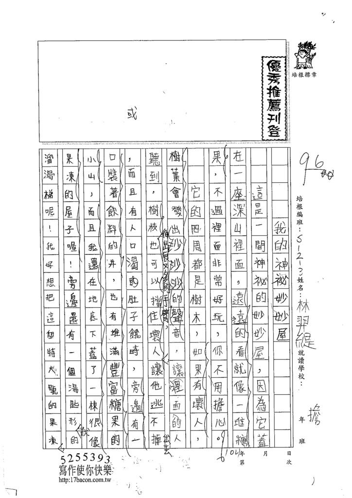 103W3306林羿緹 (1)
