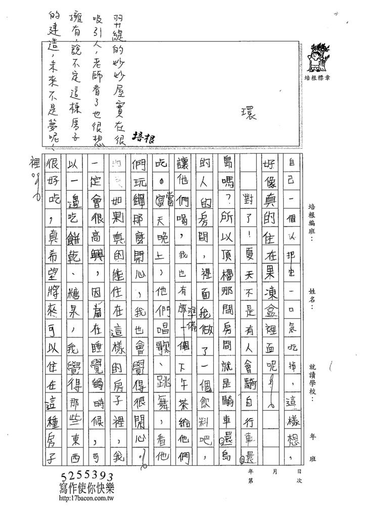103W3306林羿緹 (2)