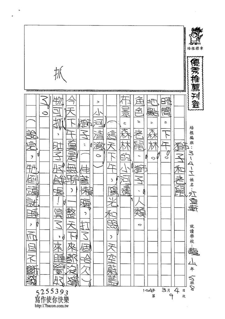 103WI309江宜軒 (1)