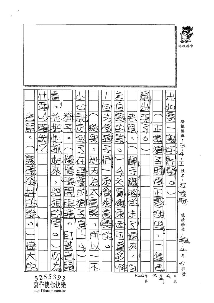 103WI309江宜軒 (2)