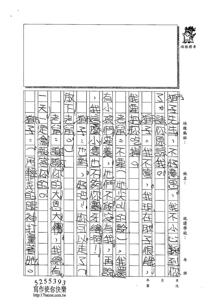 103WI309江宜軒 (3)