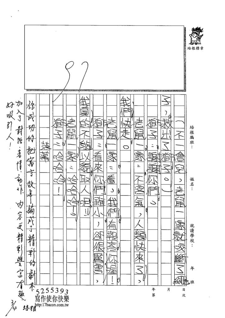103WI309江宜軒 (5)