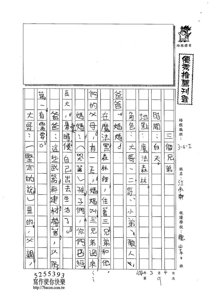 103WI309江承軒 (1)