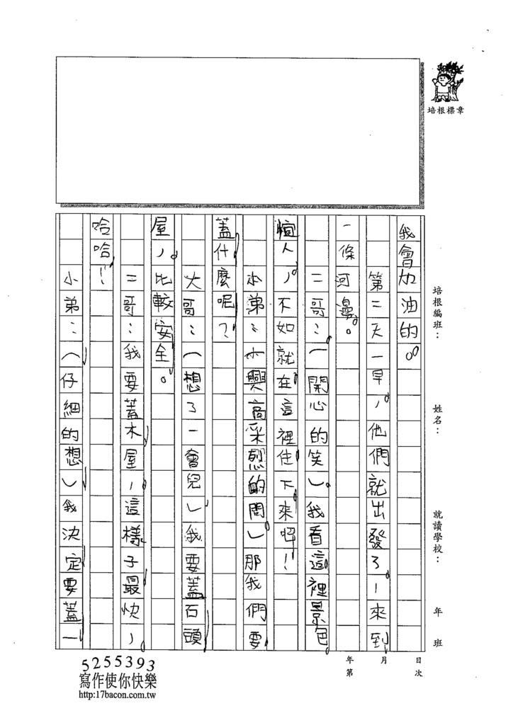 103WI309江承軒 (2)