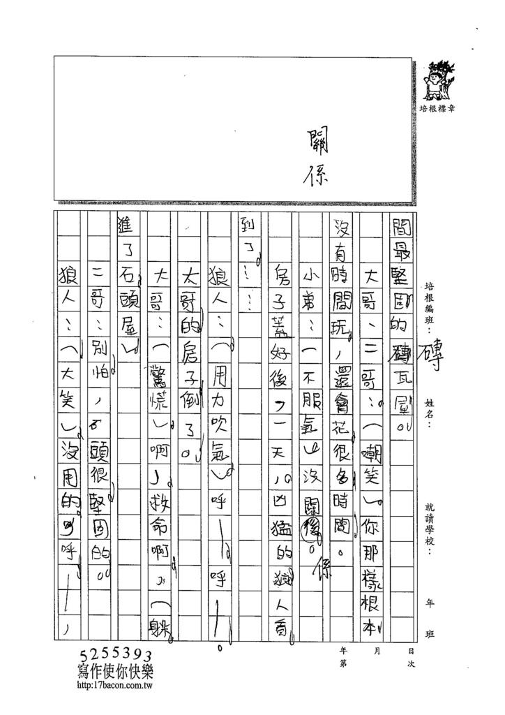 103WI309江承軒 (3)