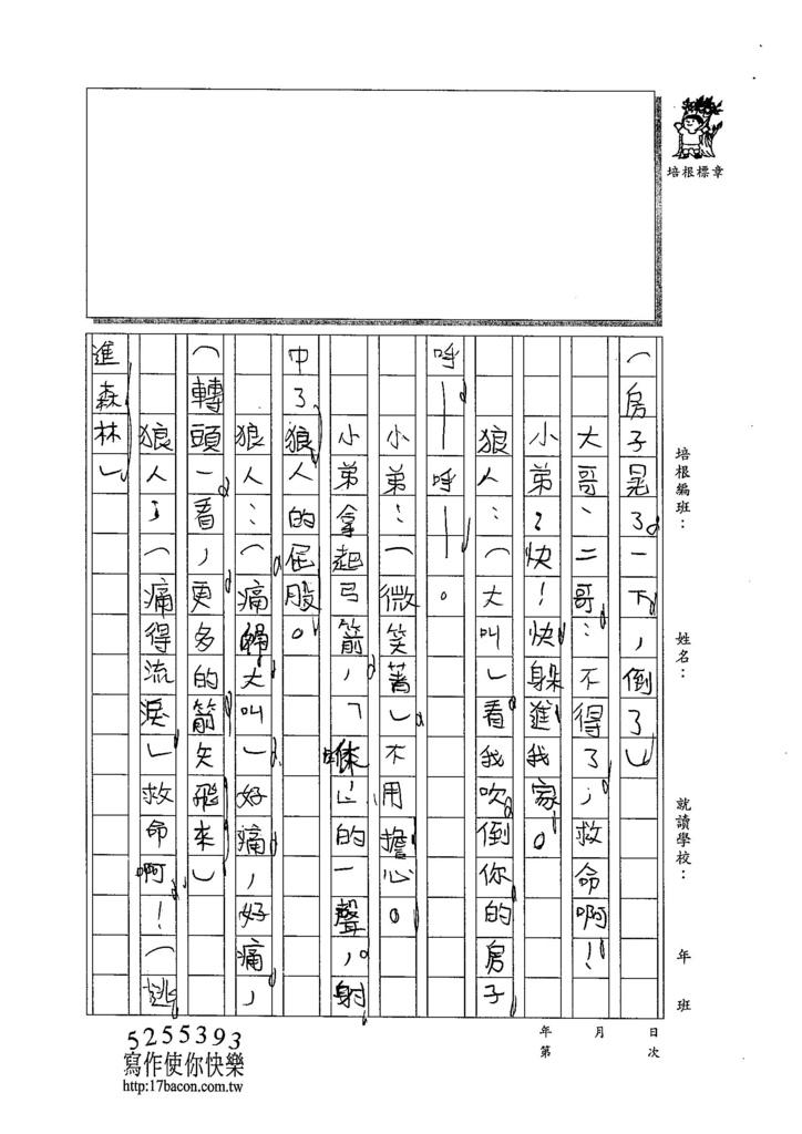 103WI309江承軒 (4)