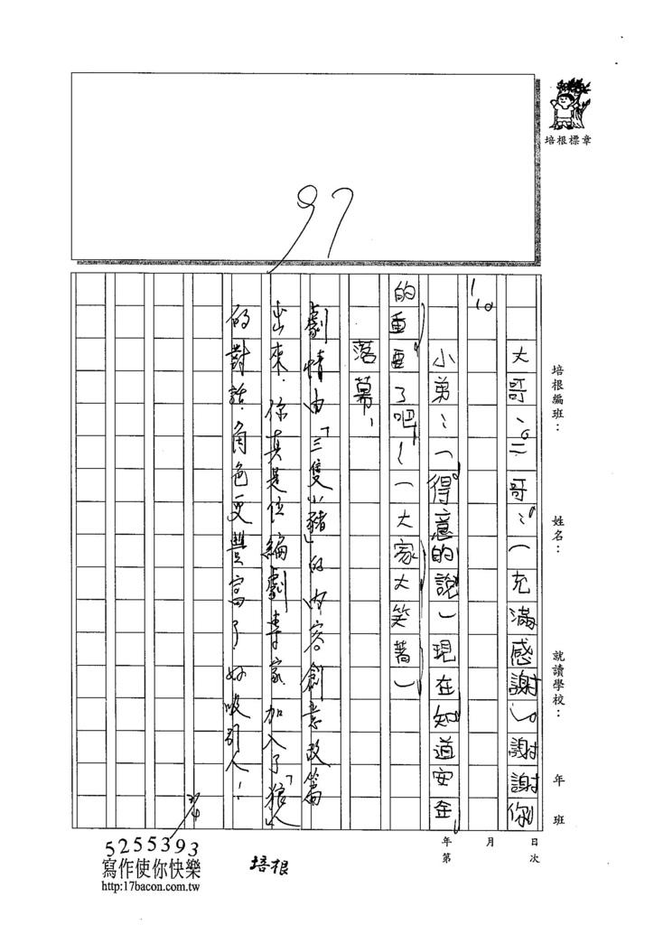 103WI309江承軒 (5)