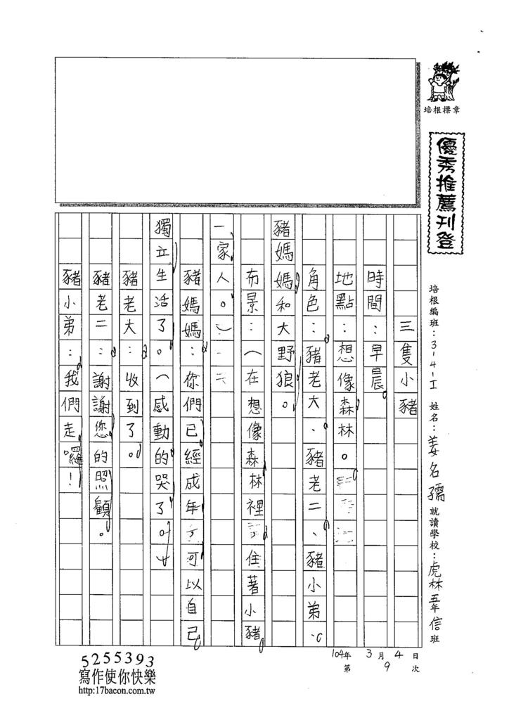 103WI309姜名孺 (1)
