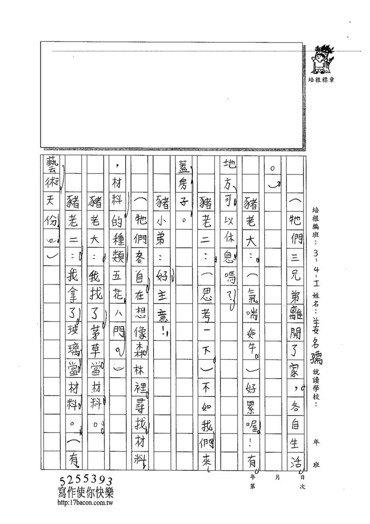 103WI309姜名孺 (2)
