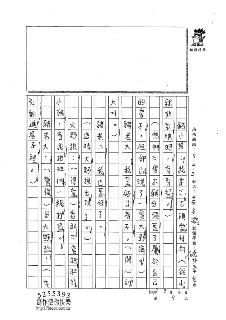 103WI309姜名孺 (3)