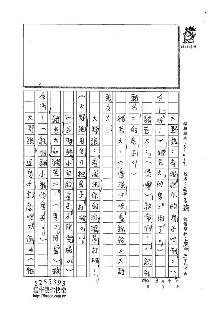 103WI309姜名孺 (4)