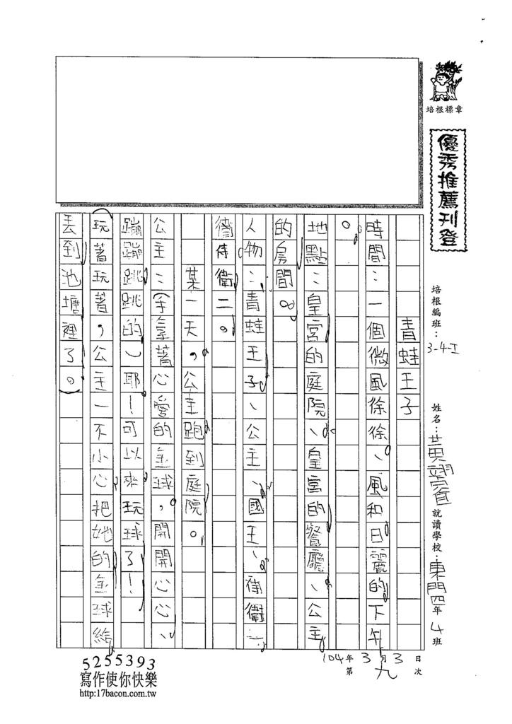 103WI309黃翊睿 (1)
