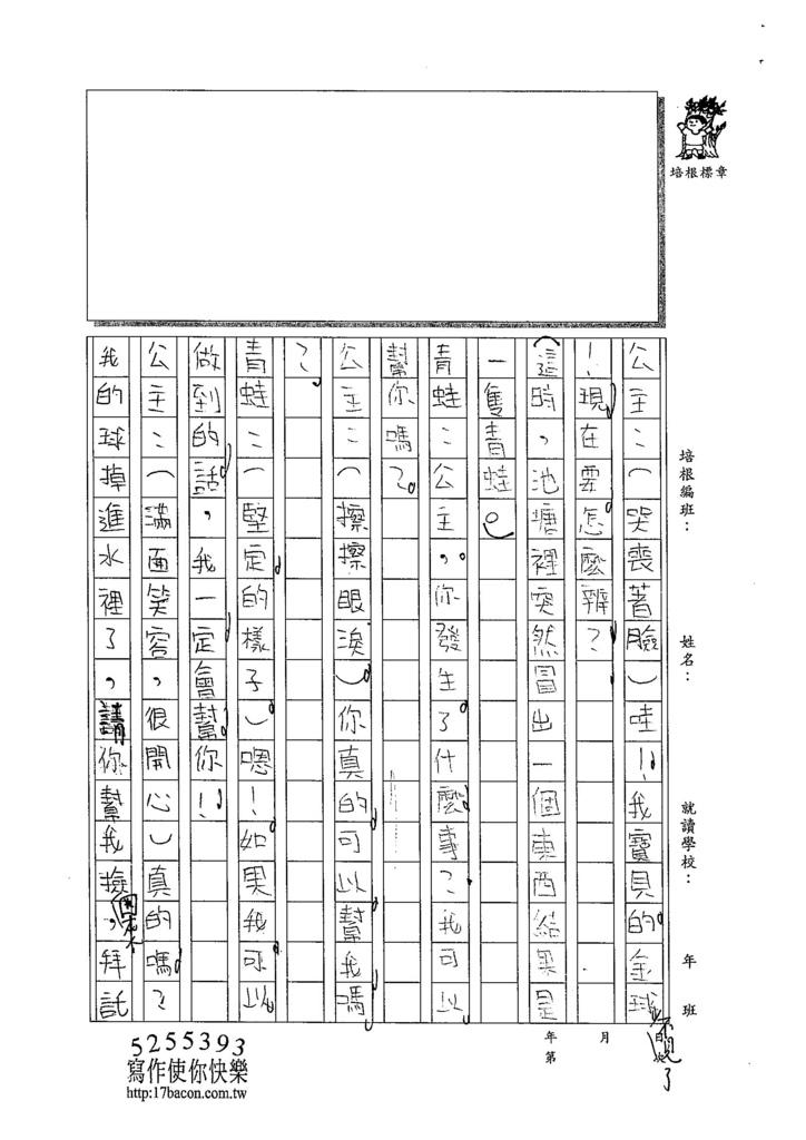 103WI309黃翊睿 (2)