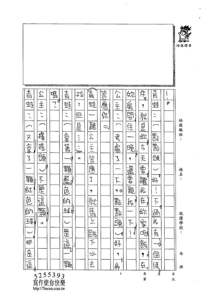 103WI309黃翊睿 (3)