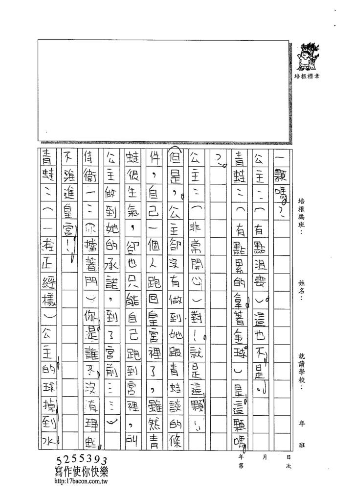 103WI309黃翊睿 (4)
