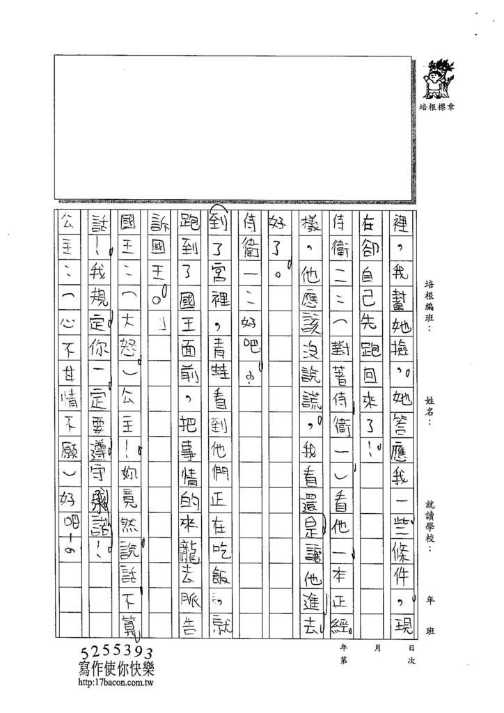 103WI309黃翊睿 (5)