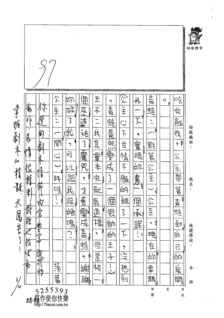 103WI309黃翊睿 (6)