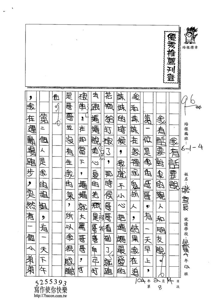 103W3408姚宣辰 (1)