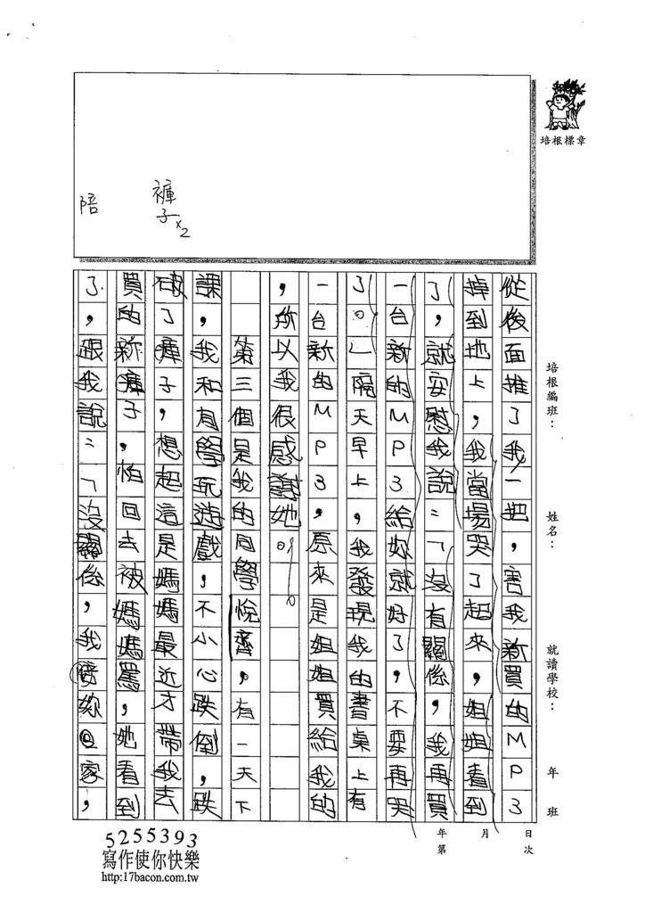 103W3408姚宣辰 (2)