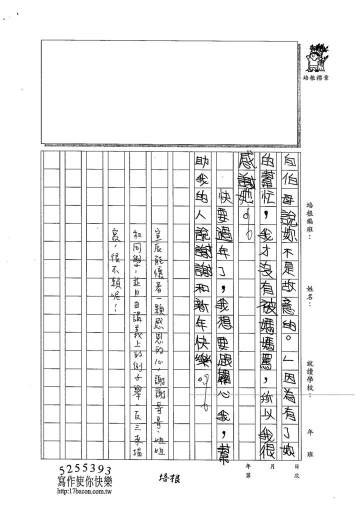 103W3408姚宣辰 (3)