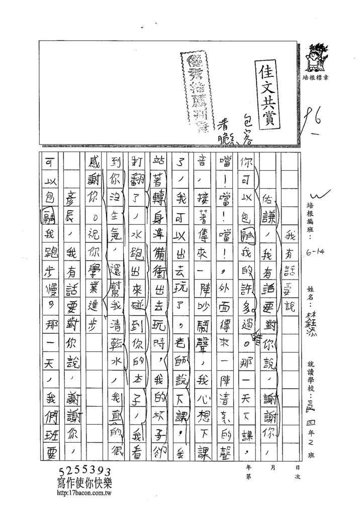 103W4308林鈺添 (1)
