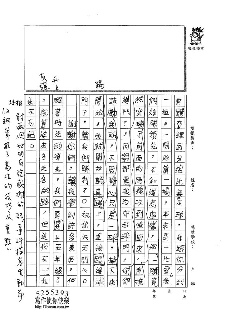 103W4308林鈺添 (2)