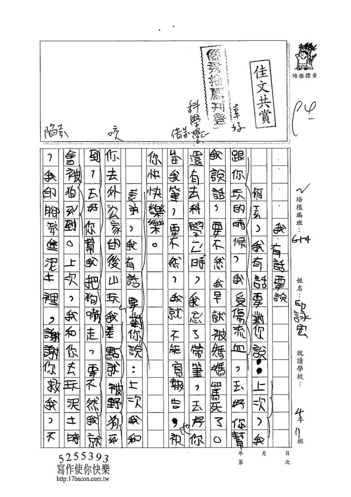 103W4308邱詠宏 (1)